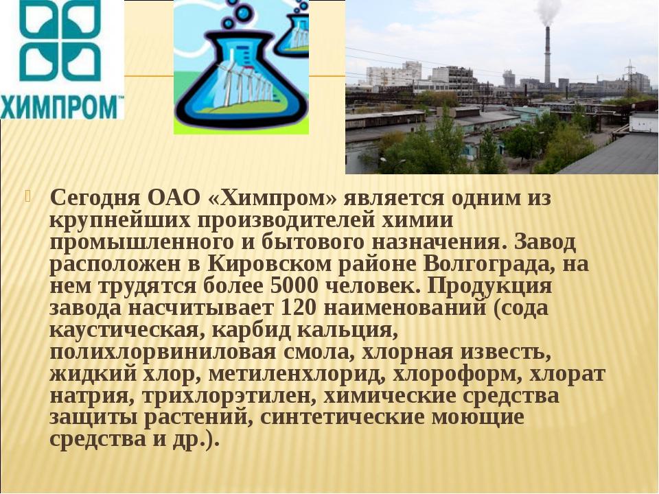 Сегодня ОАО «Химпром» является одним из крупнейших производителей химии промы...