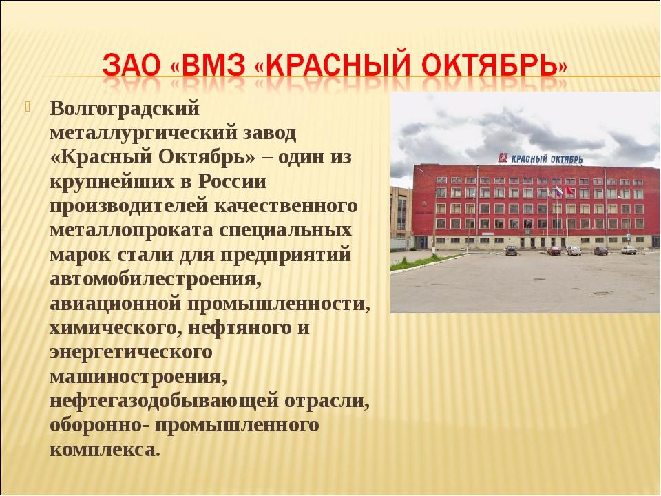 Волгоградский металлургический завод «Красный Октябрь» – один из крупнейших в...