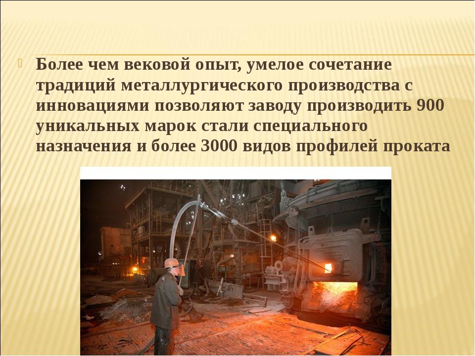 Более чем вековой опыт, умелое сочетание традиций металлургического производс...
