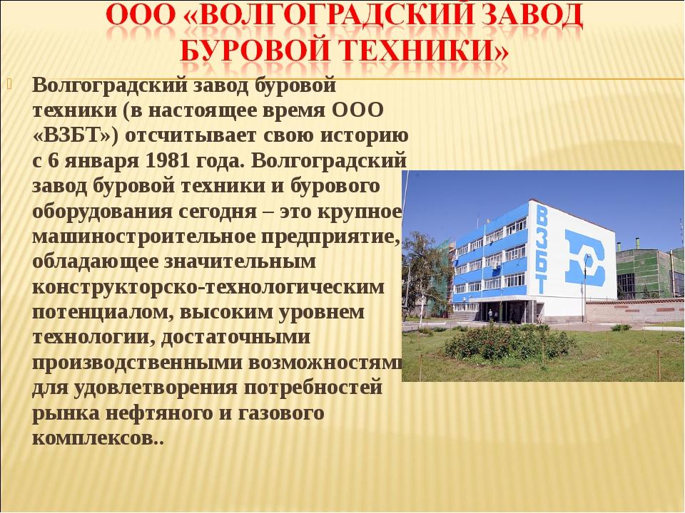 Волгоградский завод буровой техники (в настоящее время ООО «ВЗБТ») отсчитывае...