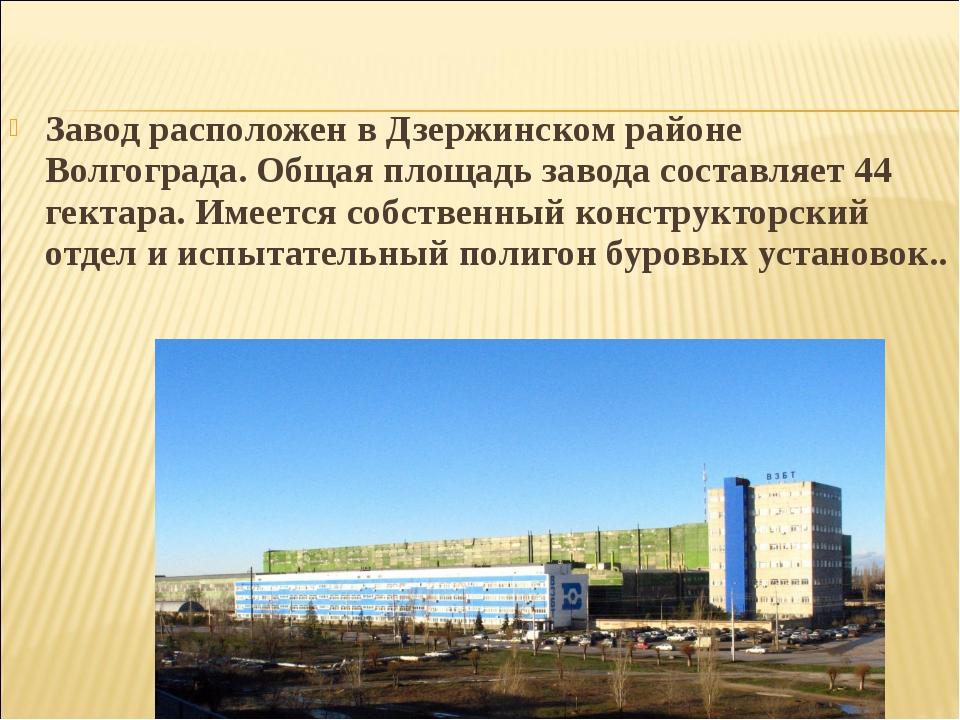 Завод расположен в Дзержинском районе Волгограда. Общая площадь завода состав...