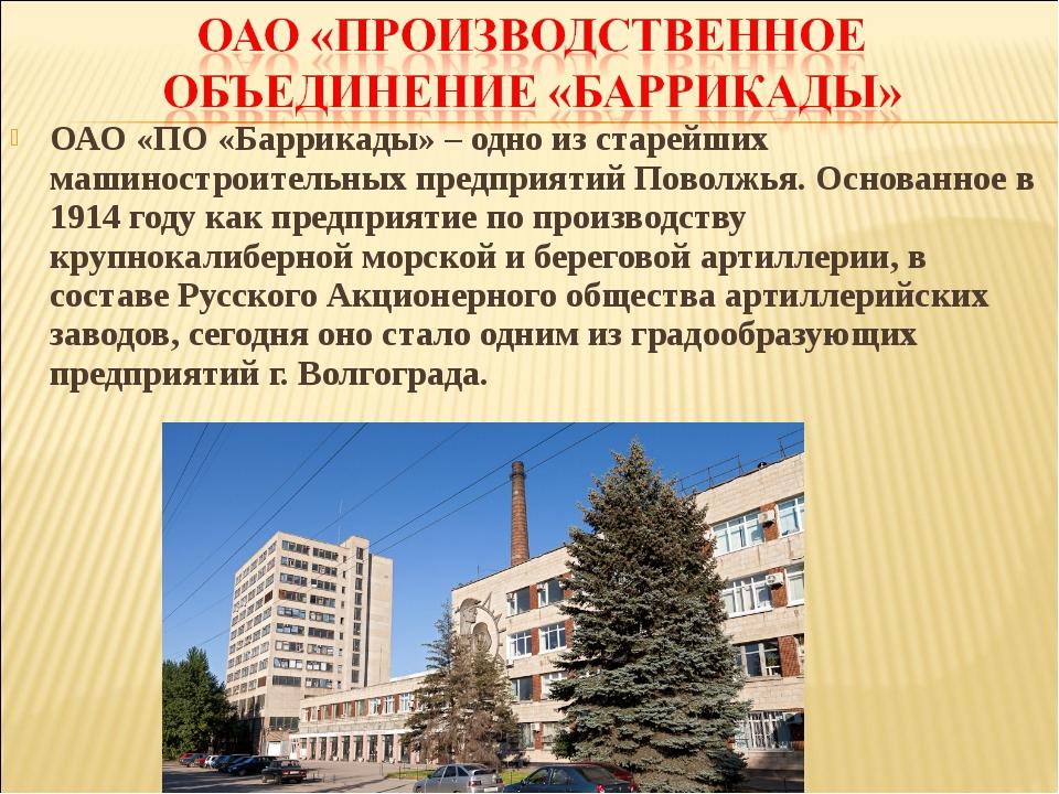 ОАО «ПО «Баррикады» – одно из старейших машиностроительных предприятий Поволж...
