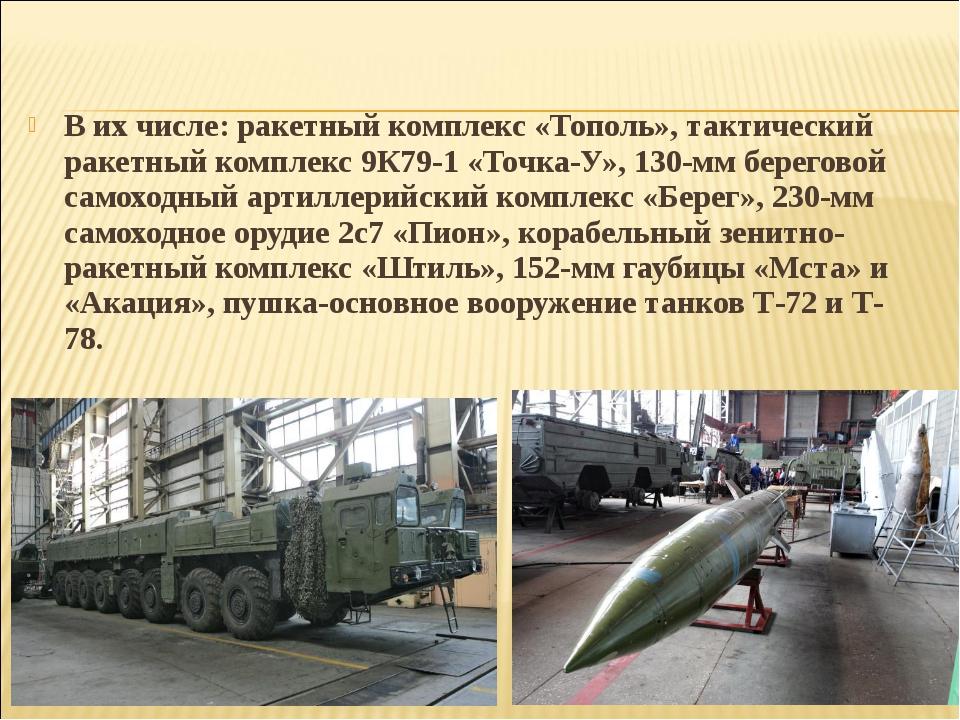 В их числе: ракетный комплекс «Тополь», тактический ракетный комплекс 9К79-1...