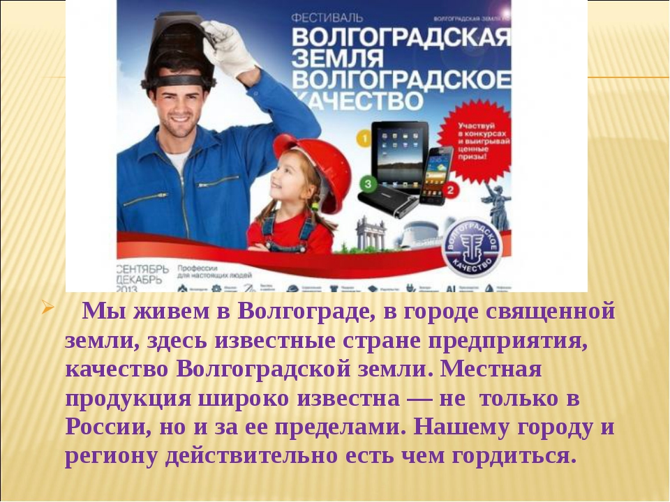 Мы живем в Волгограде, в городе священной земли, здесь известные стране пре...