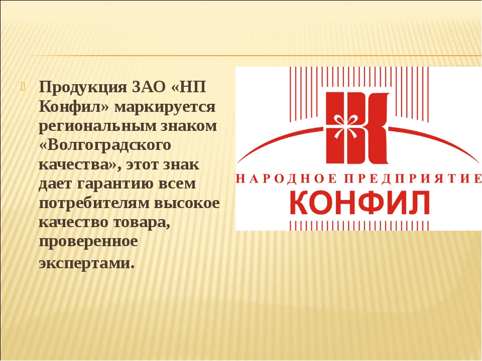 Продукция ЗАО «НП Конфил» маркируется региональным знаком «Волгоградского кач...