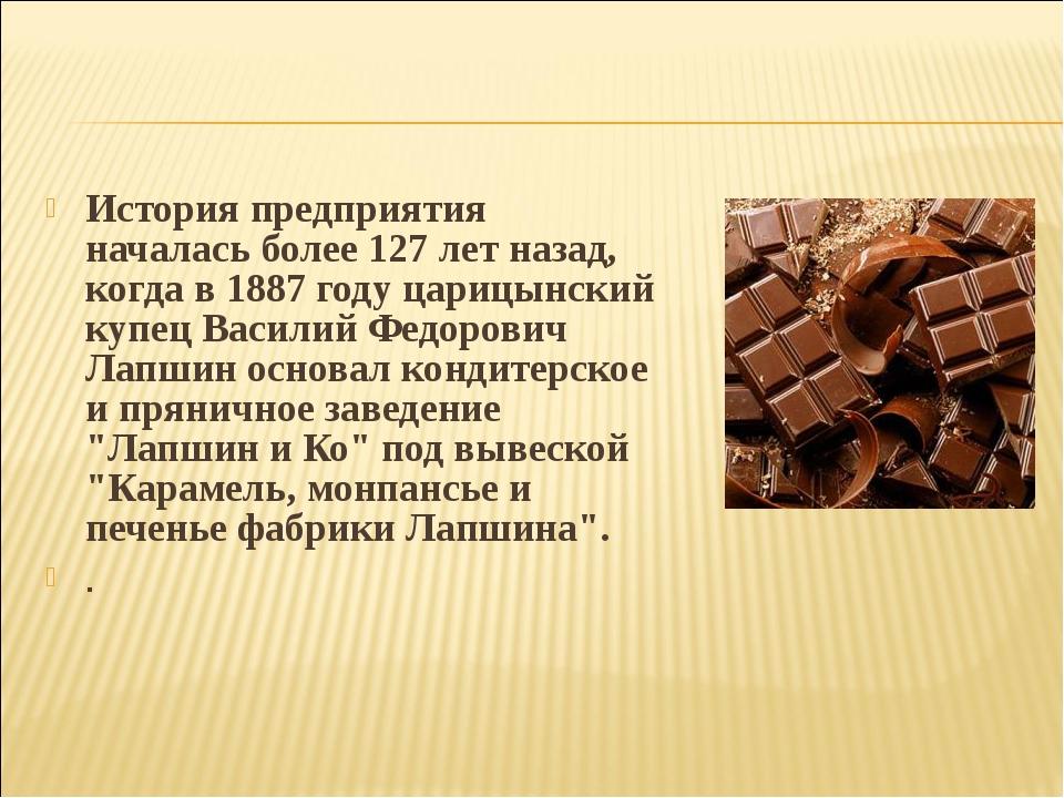 История предприятия началась более 127 лет назад, когда в 1887 году царицынск...