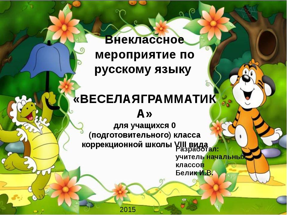Внеклассное мероприятие по русскому языку «ВЕСЕЛАЯГРАММАТИКА» для учащихся 0...