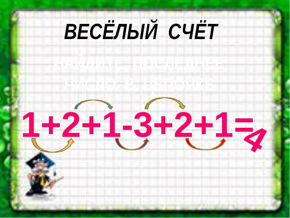 ВЕСЁЛЫЙ СЧЁТ НАЙДИТЕ ПОСЛЕДНЕЕ ЧИСЛО В ЦЕПОЧКЕ 4 1+2+1-3+2+1=