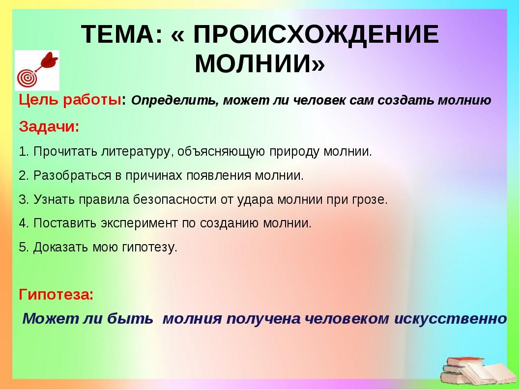 ТЕМА: « ПРОИСХОЖДЕНИЕ МОЛНИИ» Цель работы: Определить, может ли человек сам с...