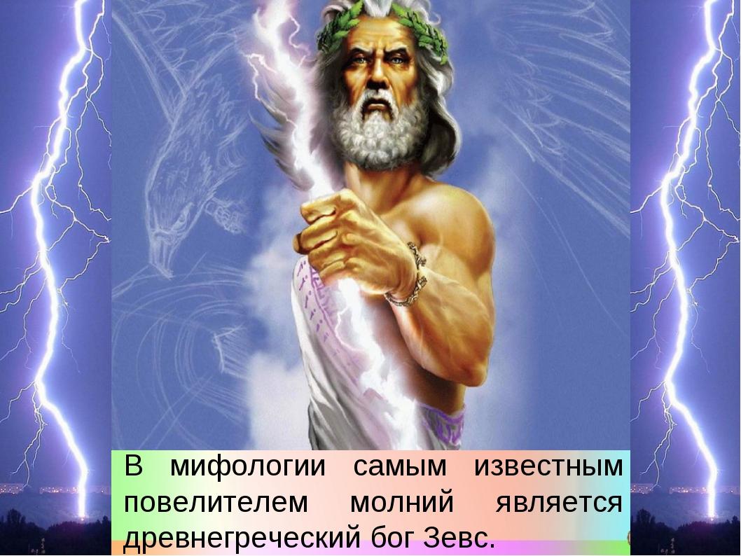 В мифологии самым известным повелителем молний является древнегреческий бог З...