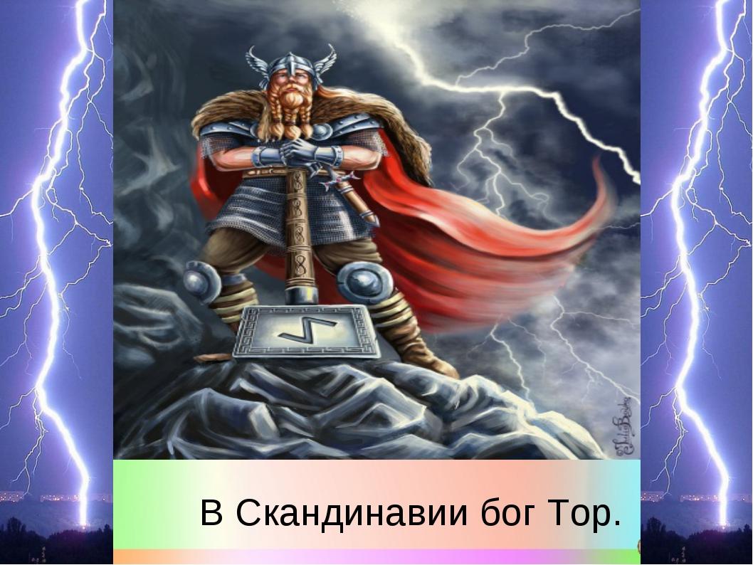 В Скандинавии бог Тор.