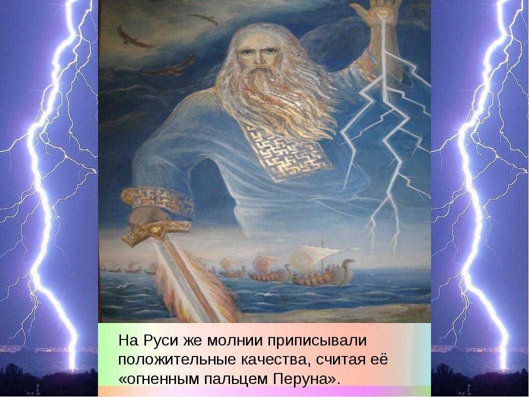На Руси же молнии приписывали положительные качества, считая её «огненным пал...