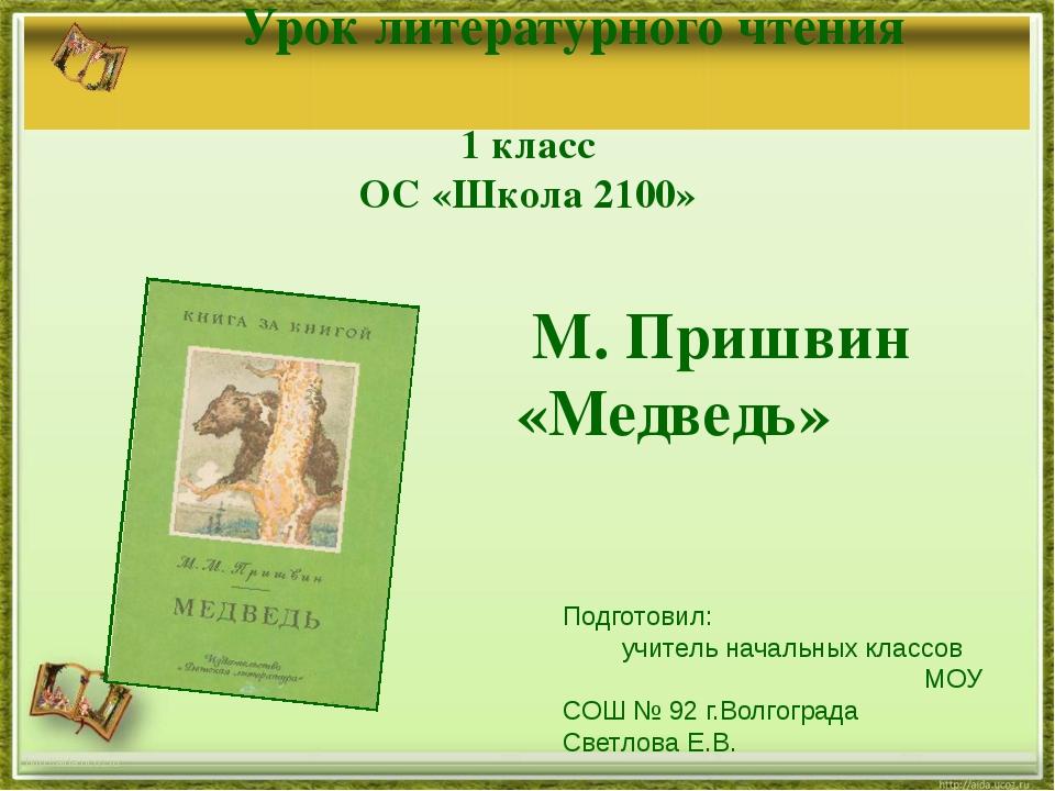 Урок литературного чтения 1 класс ОС «Школа 2100» М. Пришвин «Медведь» http:...