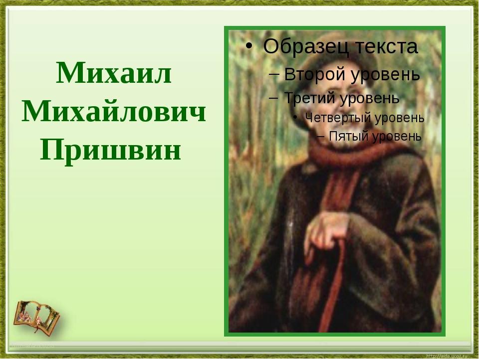 http://aida.ucoz.ru Михаил Михайлович Пришвин
