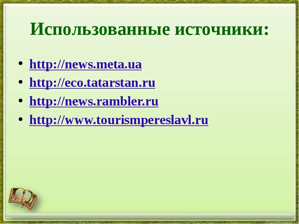 Использованные источники: http://news.meta.ua http://eco.tatarstan.ru http://...