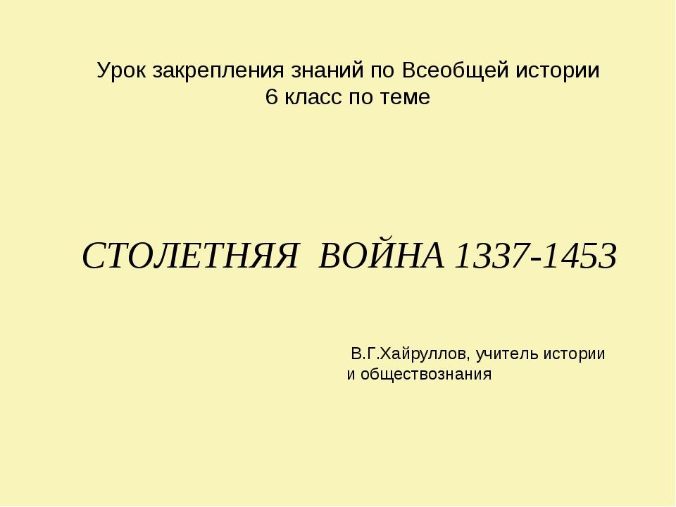 СТОЛЕТНЯЯ ВОЙНА 1337-1453 Урок закрепления знаний по Всеобщей истории 6 класс...