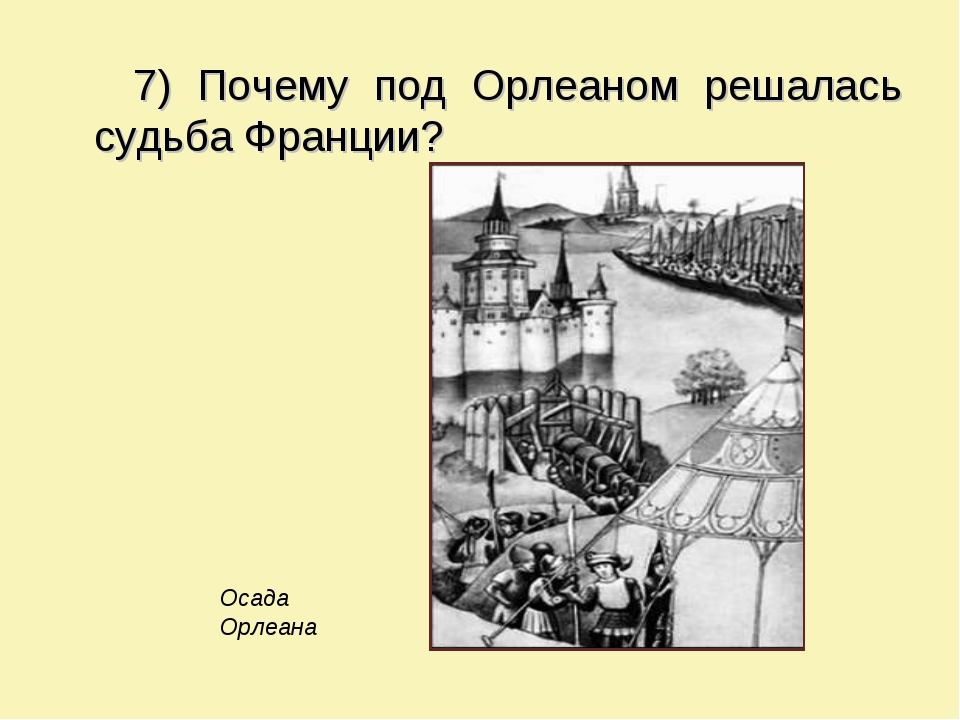 7) Почему под Орлеаном решалась судьба Франции? Осада Орлеана