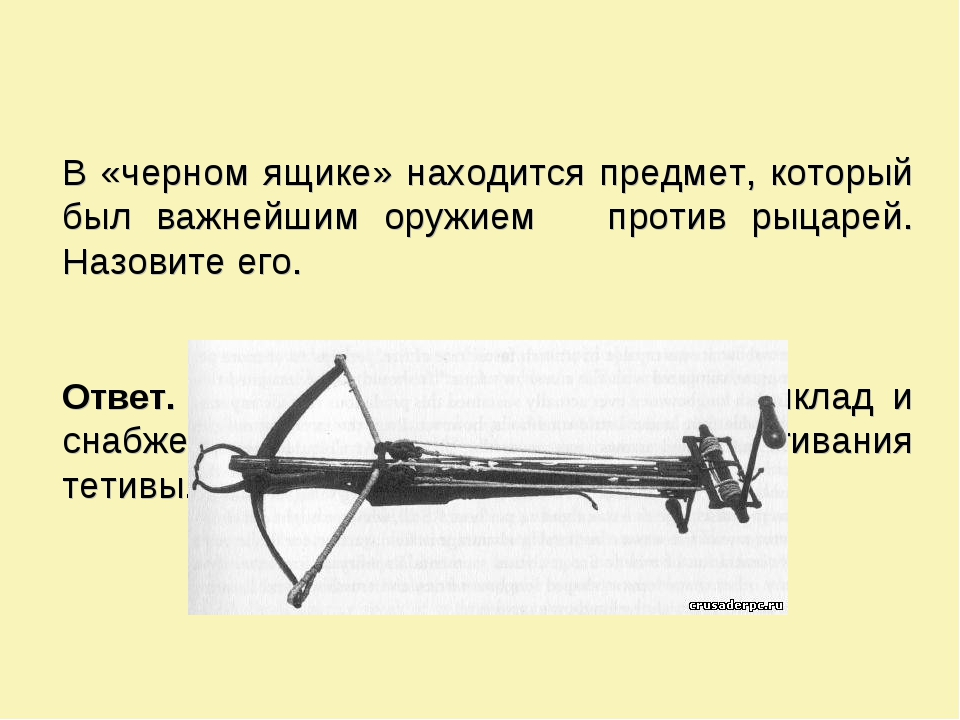 В «черном ящике» находится предмет, который был важнейшим оружием против рыца...