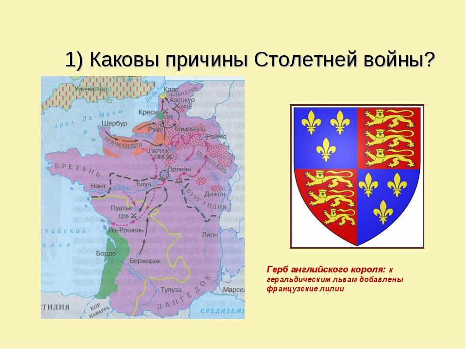 1) Каковы причины Столетней войны? Герб английского короля: к геральдическим...