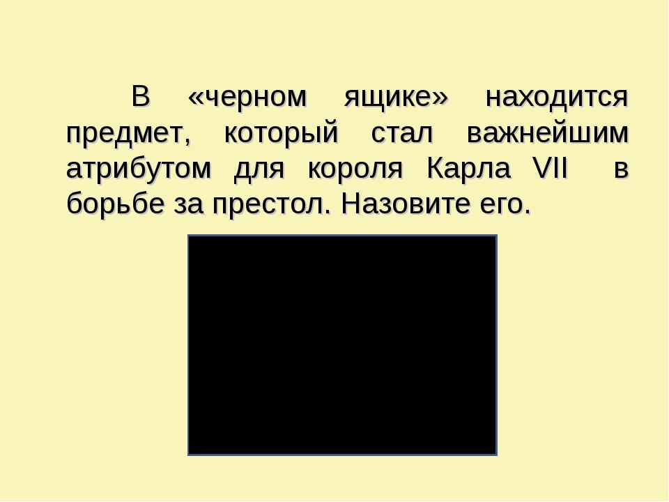 В «черном ящике» находится предмет, который стал важнейшим атрибутом для кор...