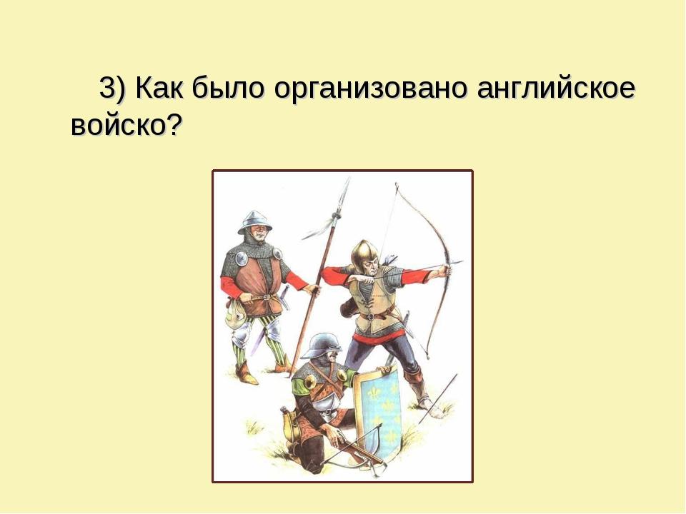 3) Как было организовано английское войско?