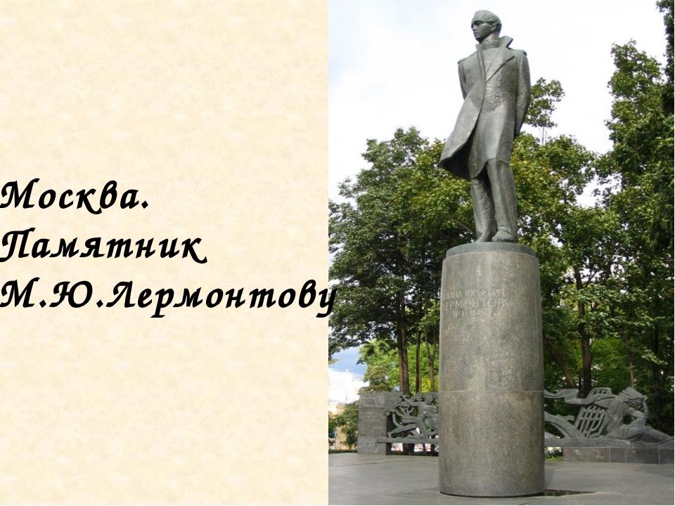 Москва. Памятник М.Ю.Лермонтову