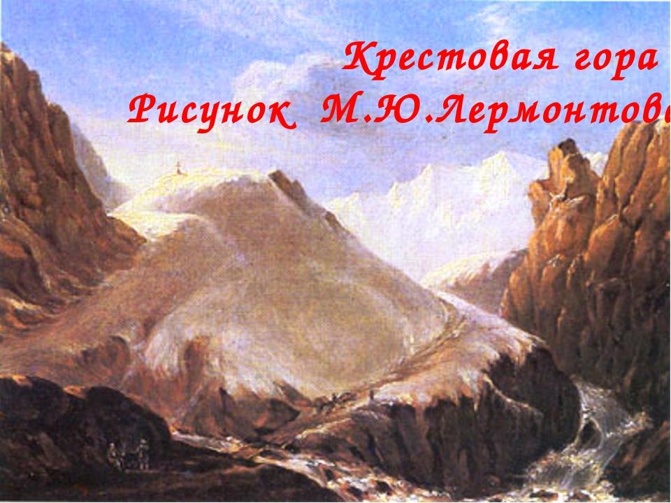 Крестовая гора . Рисунок М.Ю.Лермонтова
