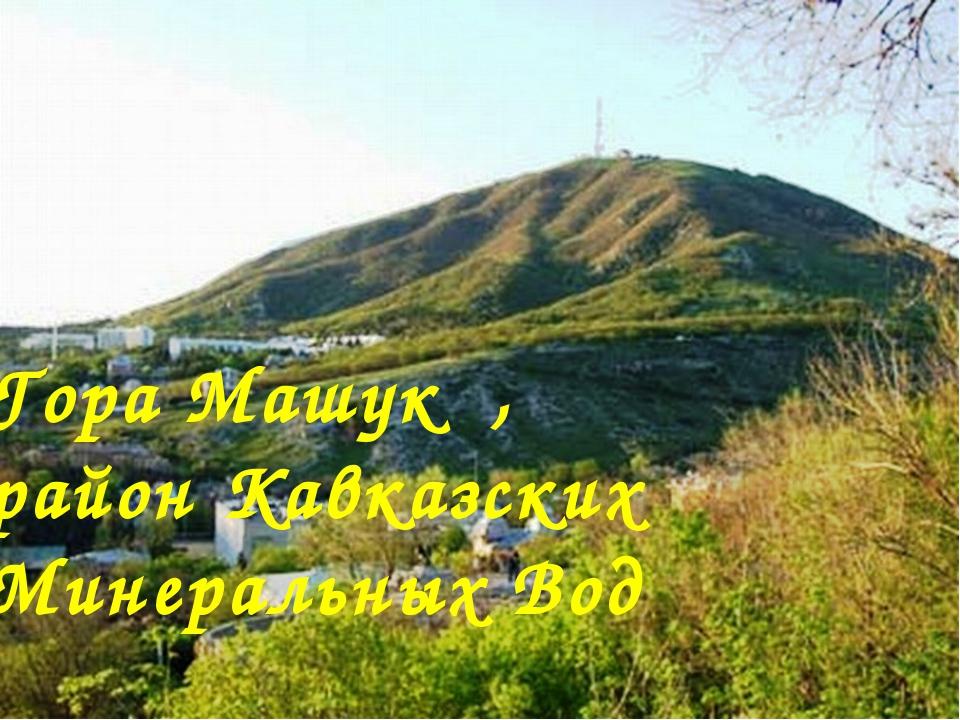 Гора Машук , район Кавказских Минеральных Вод