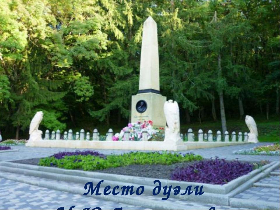 Место дуэли М.Ю.Лермонтова