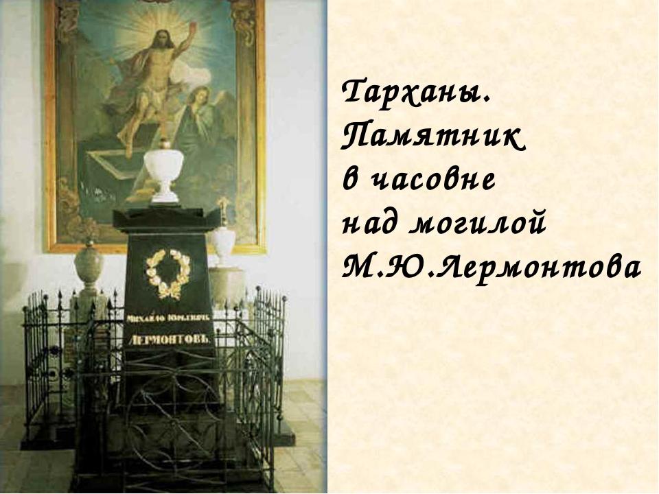 Тарханы. Памятник в часовне над могилой М.Ю.Лермонтова