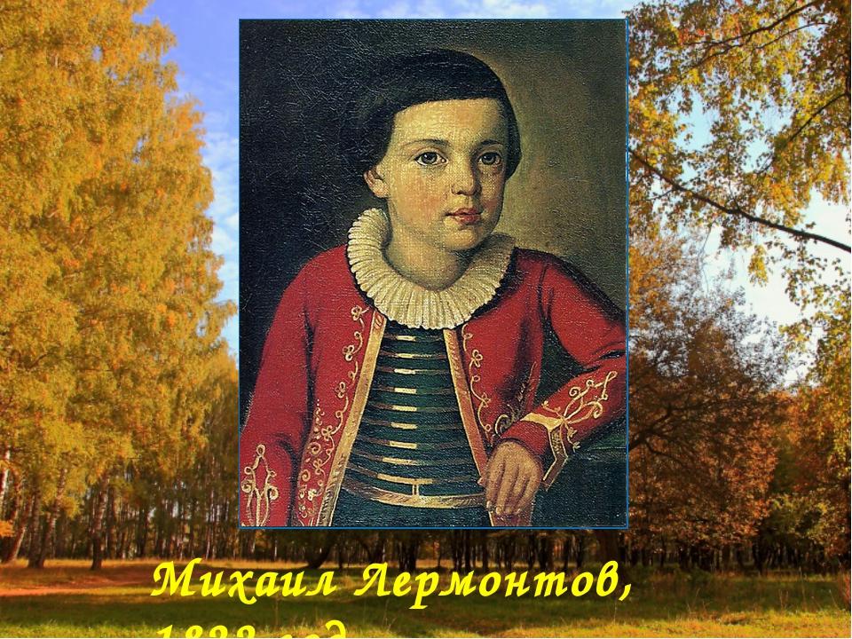 Михаил Лермонтов, 1822 год