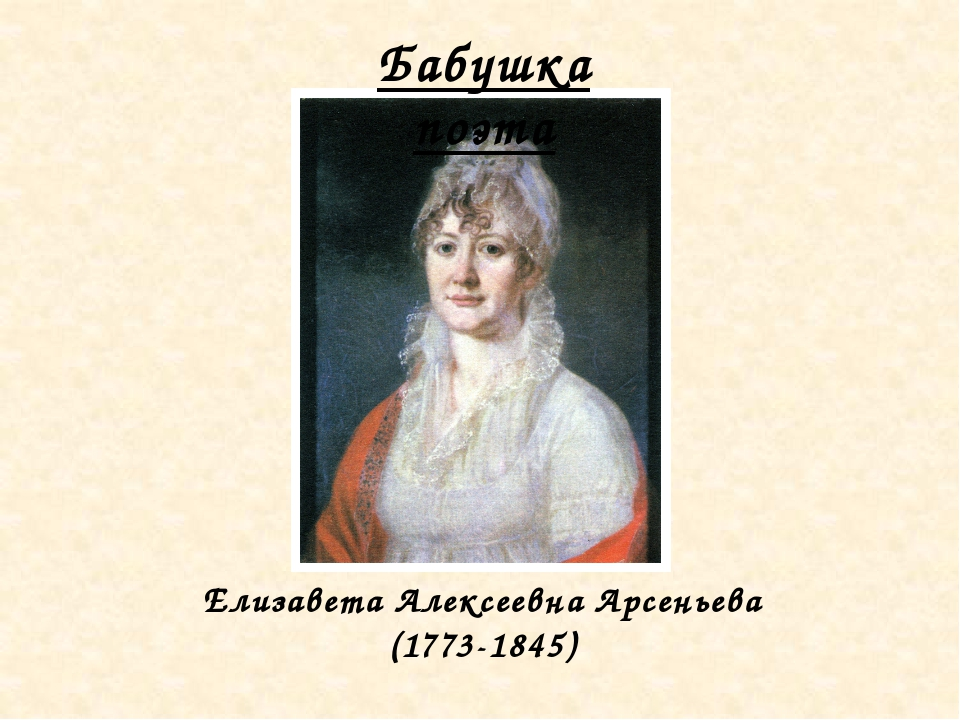 Бабушка поэта Елизавета Алексеевна Арсеньева (1773-1845)
