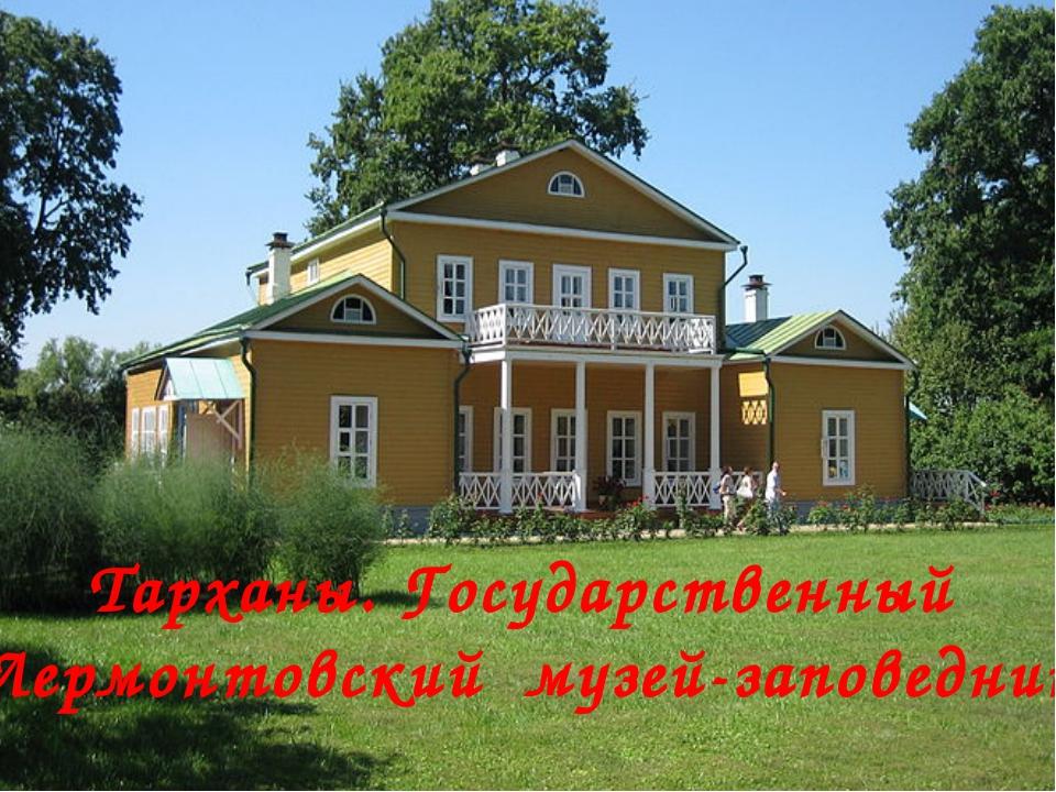 Тарханы. Государственный Лермонтовский музей-заповедник
