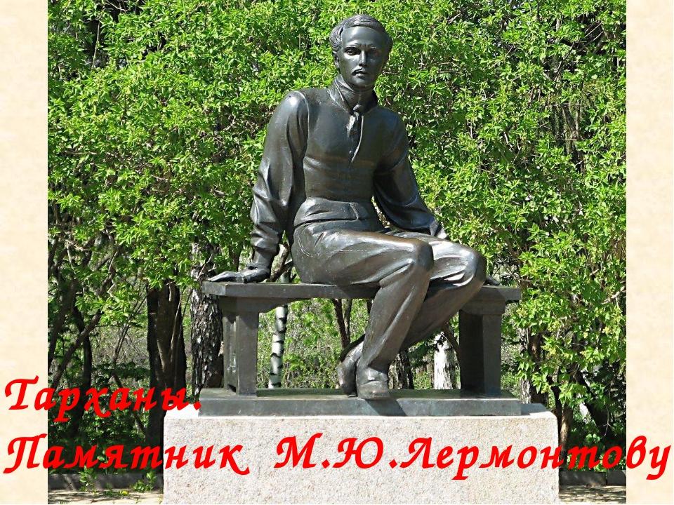 Тарханы. Памятник М.Ю.Лермонтову