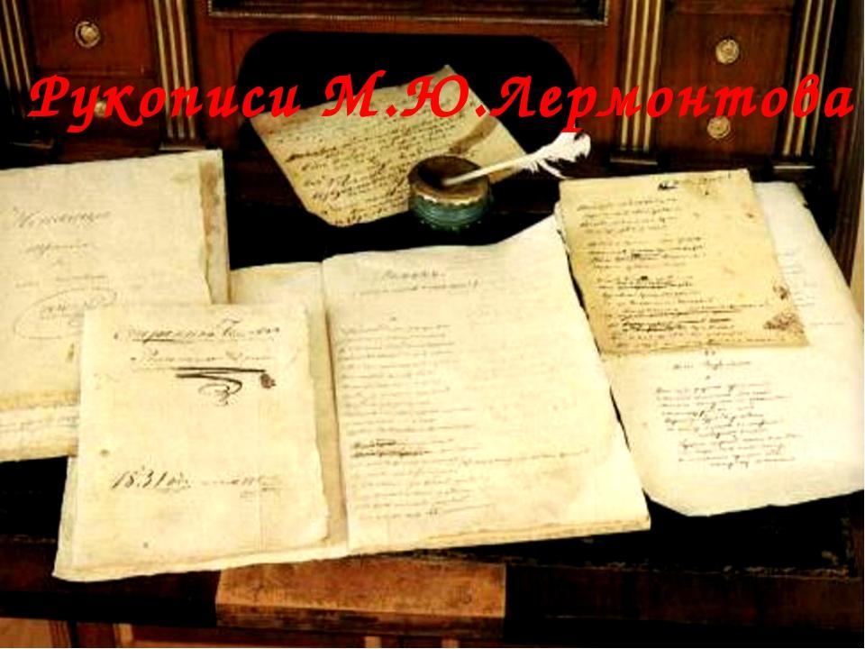 Рукописи М.Ю.Лермонтова
