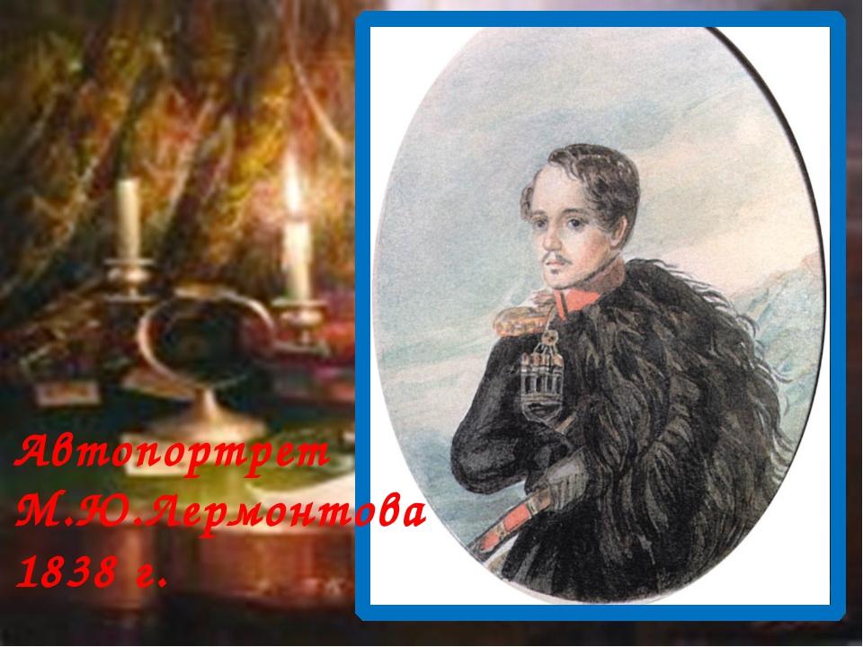 Автопортрет М.Ю.Лермонтова 1838 г.