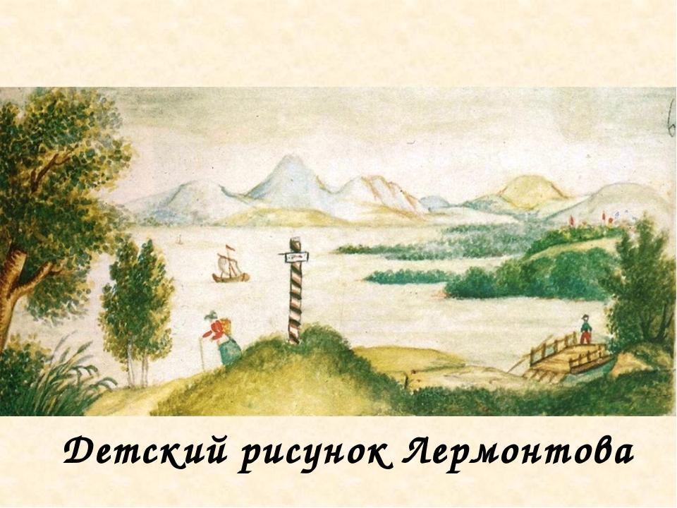 Детский рисунок Лермонтова
