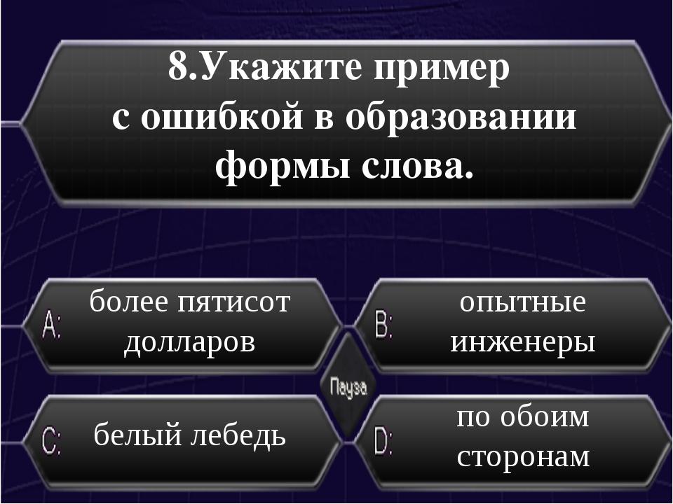 8.Укажите пример с ошибкой в образовании формы слова. по обоим сторонам более...