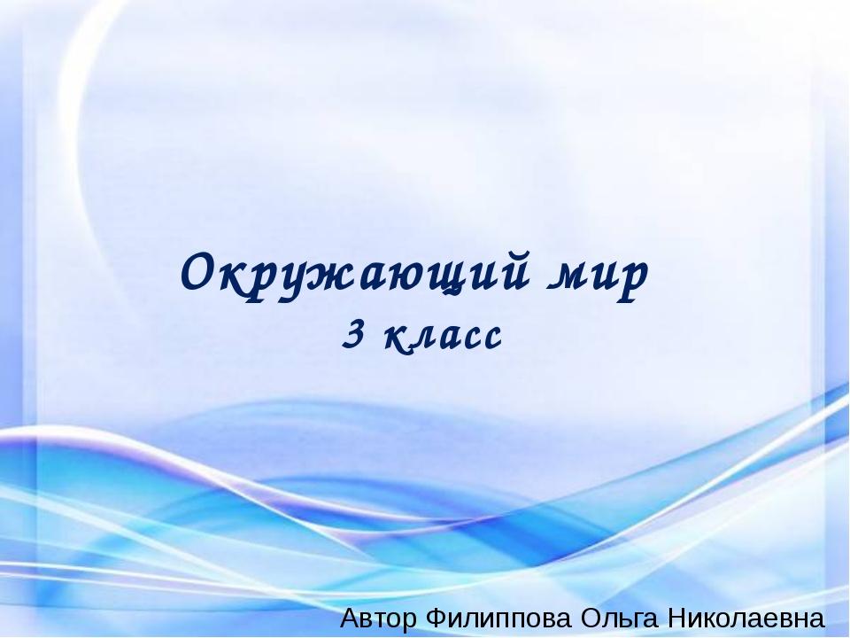 Окружающий мир 3 класс Автор Филиппова Ольга Николаевна