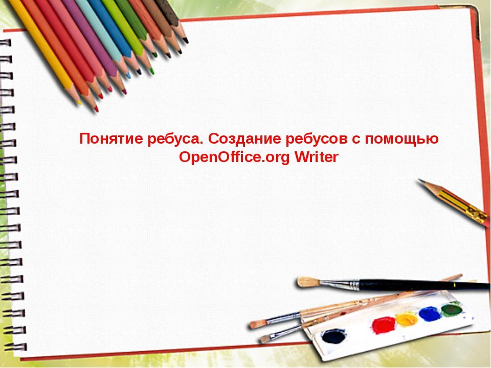 Понятие ребуса. Создание ребусов с помощью OpenOffice.org Writer