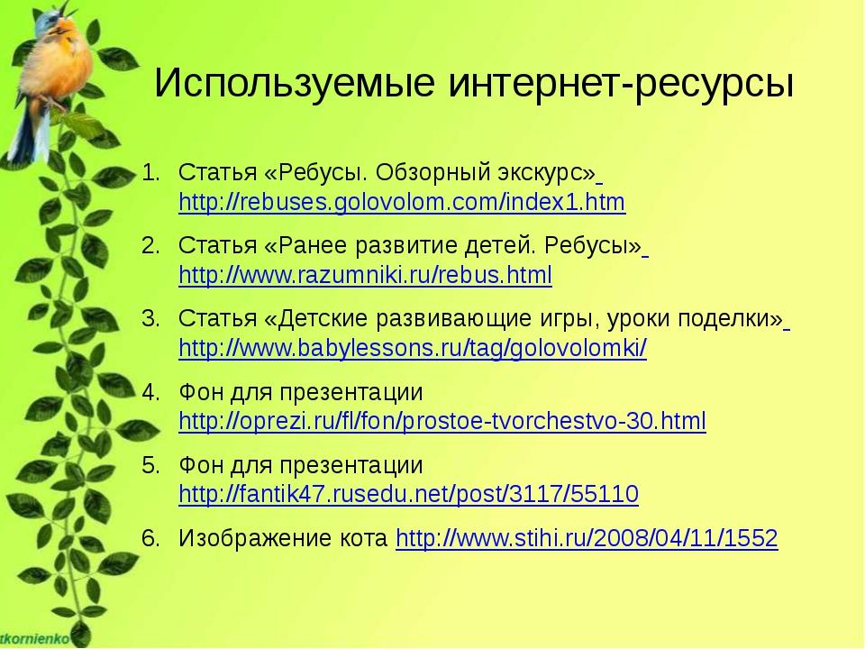 Используемые интернет-ресурсы Статья «Ребусы. Обзорный экскурс» http://rebuse...