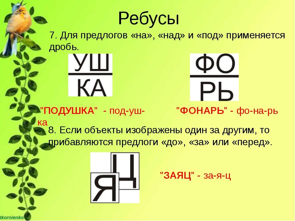 """Ребусы 7. Для предлогов «на», «над» и «под» применяется дробь. """"ПОДУШКА"""" - п..."""