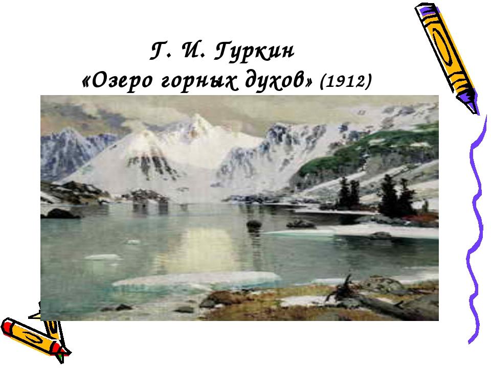 Г. И. Гуркин «Озеро горных духов» (1912)