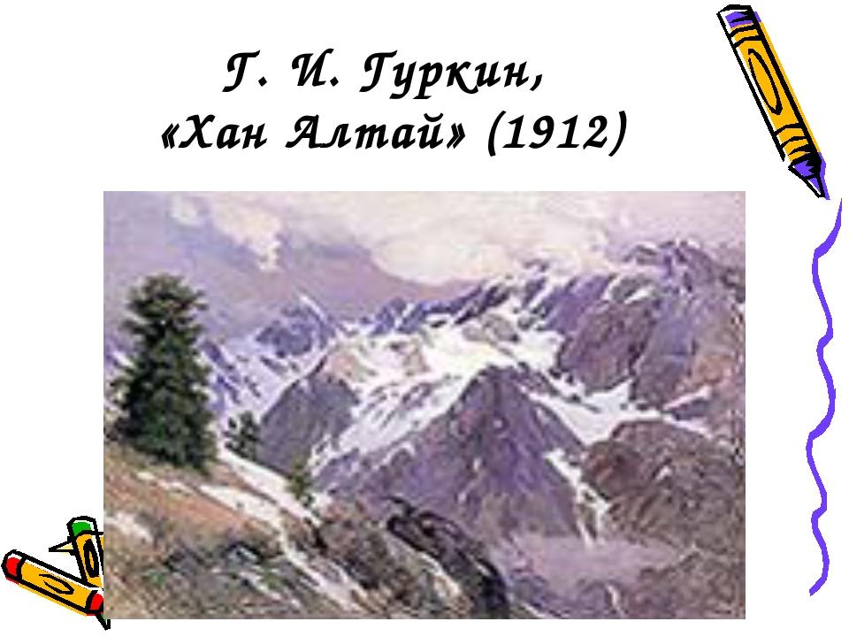 Г. И. Гуркин, «Хан Алтай» (1912)
