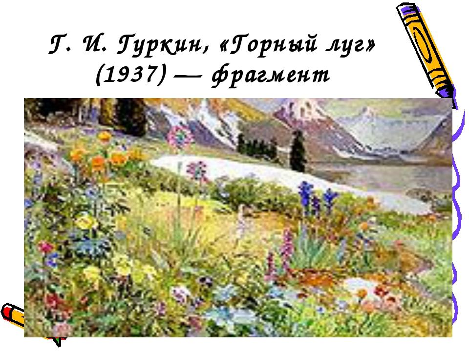 Г. И. Гуркин, «Горный луг» (1937) — фрагмент