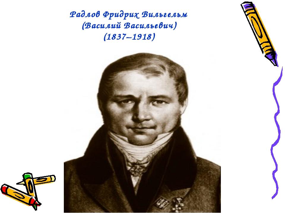 Радлов Фридрих Вильгельм (Василий Васильевич) (1837–1918)