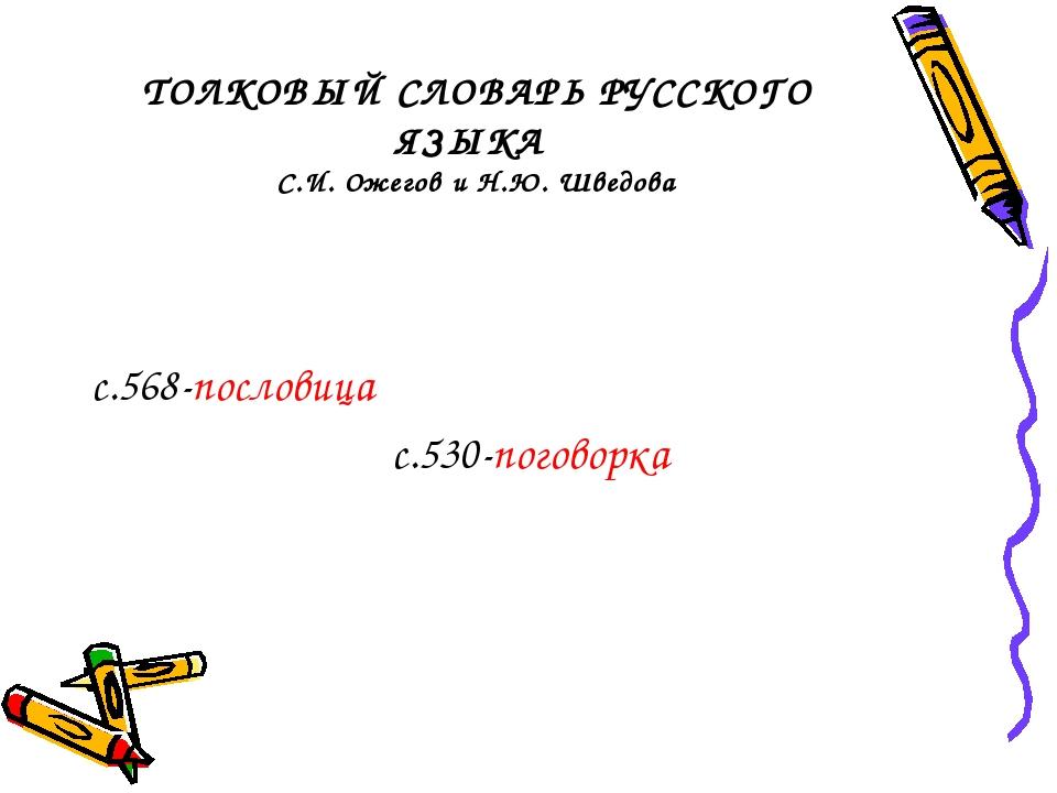 ТОЛКОВЫЙ СЛОВАРЬ РУССКОГО ЯЗЫКА С.И. Ожегов и Н.Ю. Шведова с.568-пословица с....