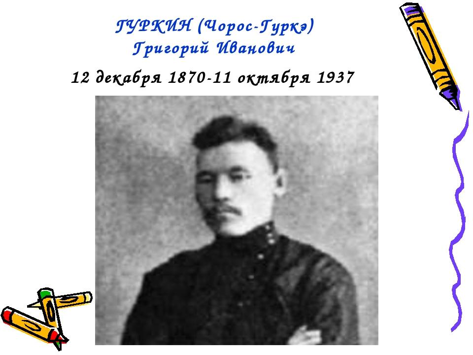 ГУРКИН (Чорос-Гуркэ) Григорий Иванович 12декабря1870-11октября1937