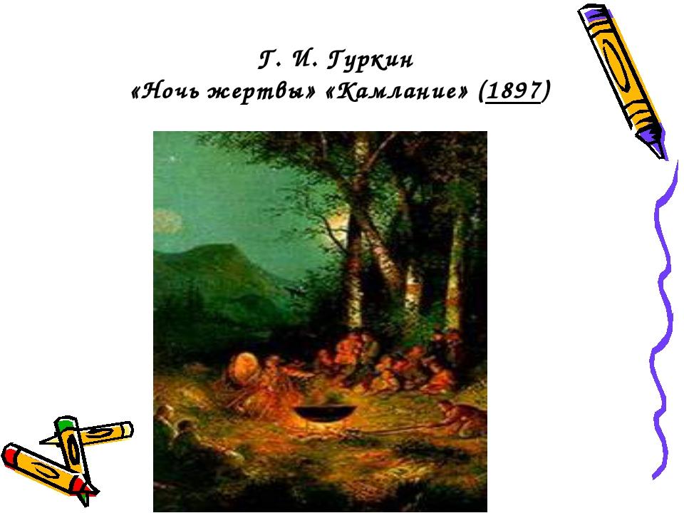 Г. И. Гуркин «Ночь жертвы» «Камлание» (1897)