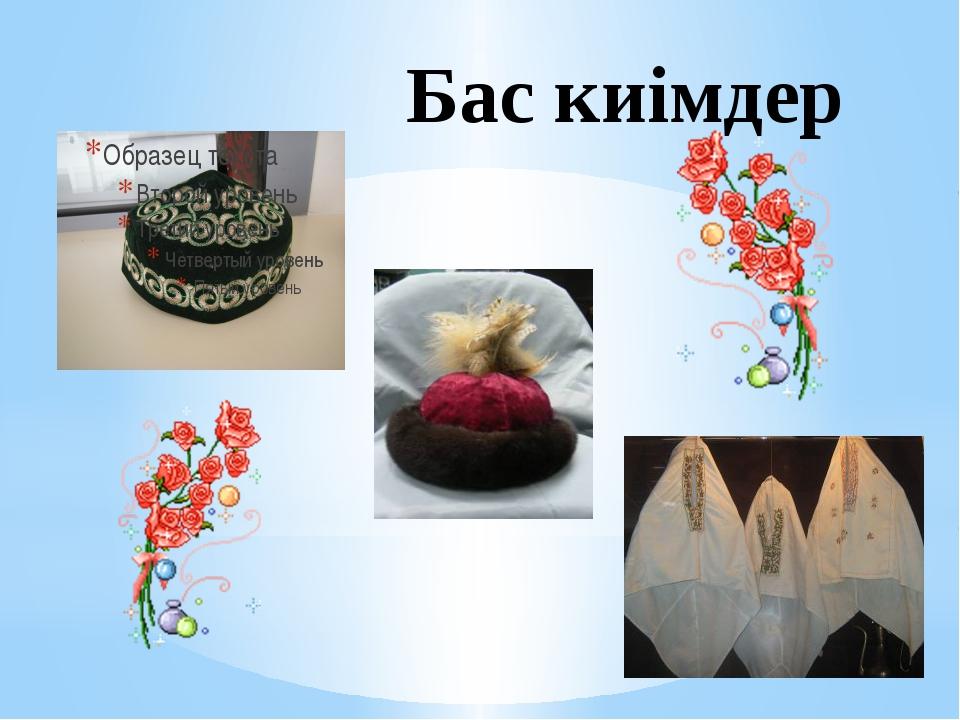 Бас киімдер